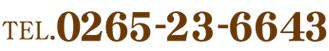 飯田種 高級最中種 たねふくの最中 TEL0265-23-6643