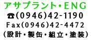 アサプラント:0946-42-1190 FAX:0946-42-4472