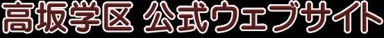 高坂学区公式ウェブサイト