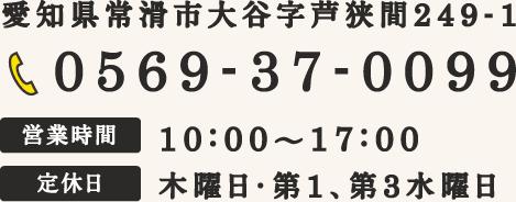 愛知県常滑市大谷狭間249-1 / TEL: 0569-36-7060 / 営業時間: 10:00~17:00 / 定休日: 木曜日・第1、第3水曜日