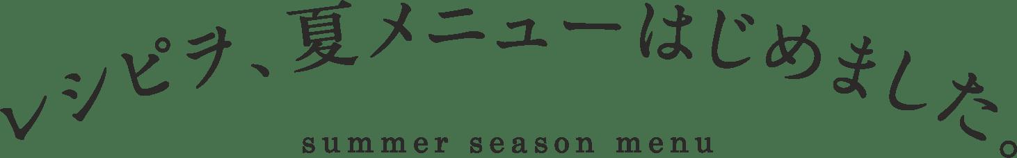 レシピヲ、夏メニューはじめました。