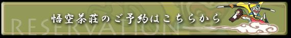 悟空茶荘を店舗予約する::悟空::--横浜中華街で生まれて30年。中国茶・中国茶器専門店