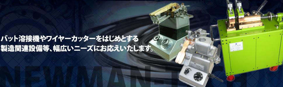 ワイヤーカッターをはじめとするワイヤー製造関連設備等幅広いニーズにお応えいたします。