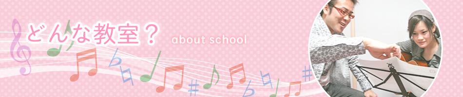 福岡市中央区のギター・ベース・ウクレレ教室はどんな教室?