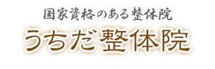 「うちだ整体院」は埼玉県 春日部市 の整体院です