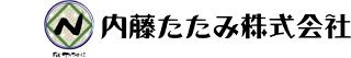 横浜市港南区の畳店 内藤たたみ株式会社