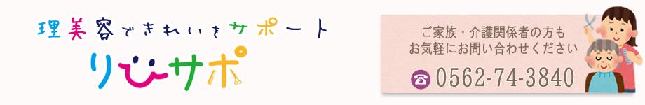 知多半島・西三河・名古屋の施設・ご家庭へ訪問理美容(散髪等)の出張サービス・りびサポ