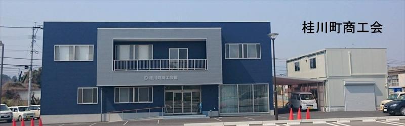 桂川町商工会