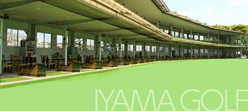 ゴルフ場隣には仙川が流れ、鳥のさえずりが聞こえる。休日にまた来たくなる、そんな緩やかな練習場です。