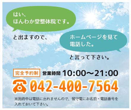 TEL:042-400-7564【完全予約制】施術中は電話に出れませんので、留守電にお名前と電話番号を入れておいて下さい。