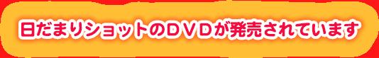 ひだまりショットのDVDが発売されています
