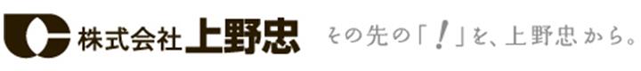 株式会社 上野忠
