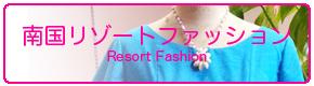 南国リゾートファッションバナー