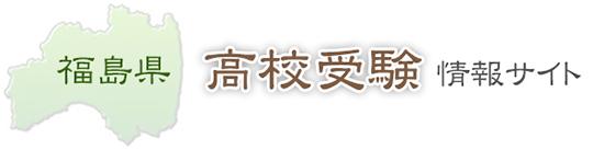 「福島県」の高校受験情報サイト