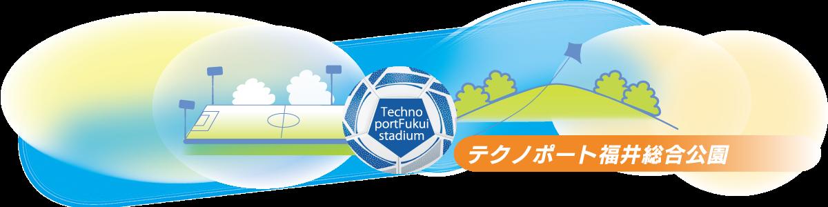 テクノポート福井総合公園は大人も子供も楽しめます