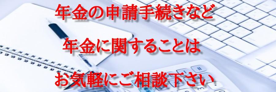 年金サポートセンター松山