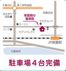 もちづき整骨院 MAP