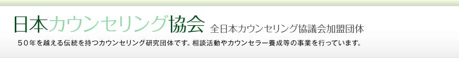 日本カウンセリング協会