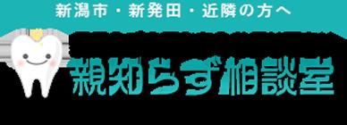 新発田・新潟市で親知らずの治療ならいいじま歯科クリニック