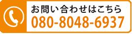 頭痛整体 ソレイユ お問い合わせ 080-8048-6937
