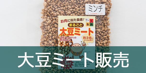 大豆ミート販売カテゴリー