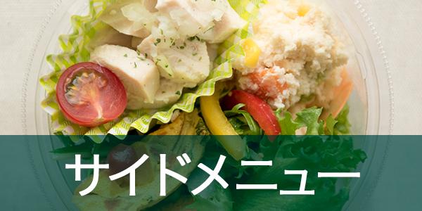 おにぎり・惣菜カテゴリー