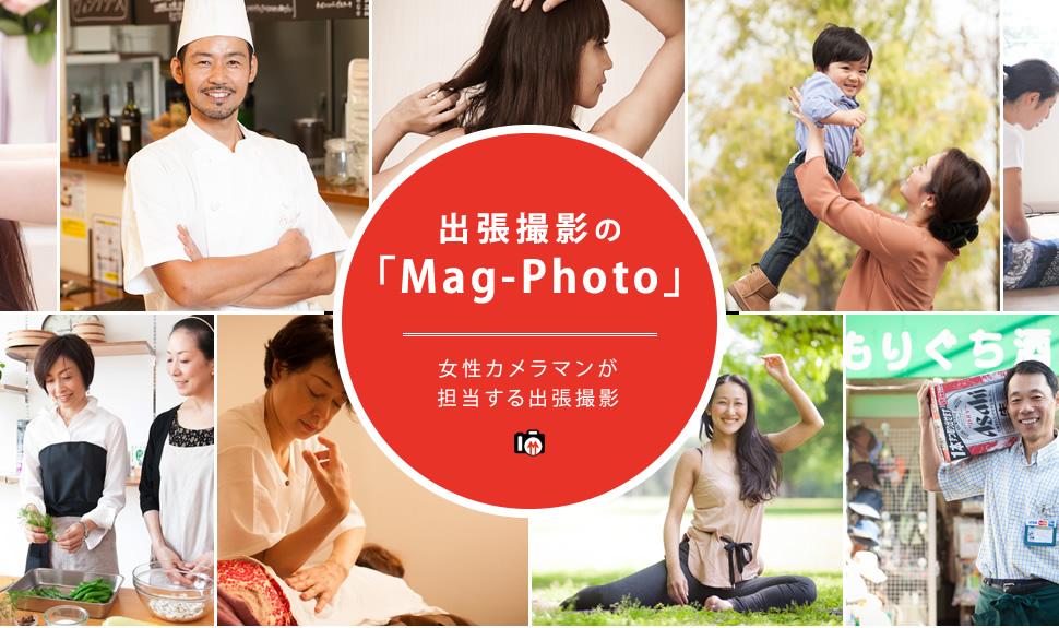 出張撮影の「Mag-Photo」|女性カメラマンが担当する出張撮影