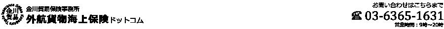 金川貿易保険事務所 外航貨物海上保険ドットコム