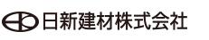 日新建材株式会社