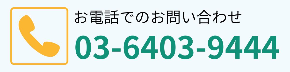 0364039444