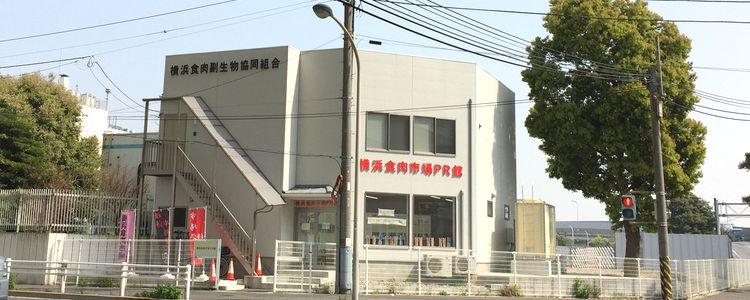 「ハマモツ」は横浜食肉副生物協同組合が加工しています