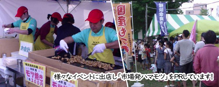 横浜食肉副生物協同組合は、様々なイベントに出店し「市場発ハマモツ」をPRしています
