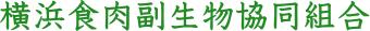 横浜食肉市場発ブランドのハマモツ 横浜食肉副生物協同組合