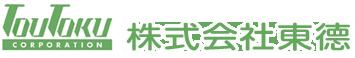 株式会社東徳