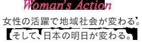 女性の活躍で地域社会が変わる。そして、日本の明日が変わる。