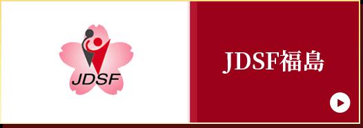JDSF福島