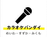 カラオケバンダイ(めいわ・すずか・みくも)