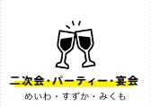 二次会・パーティ・宴会(めいわ・すずか・みくも)