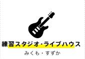 練習スタジオ・ライブハウス(すずか・みくも)