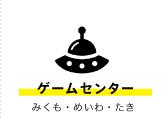 ゲームセンター(めいわ・みくも・たき)