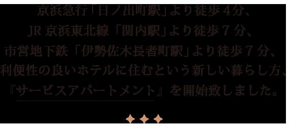 京浜急行「日ノ出町駅」より徒歩4分、JR京浜東北線「関内駅」より徒歩7分、市営地下鉄「伊勢佐木長者町駅」より徒歩7分、利便性の高いホテルに住むサービスアパートメント開始