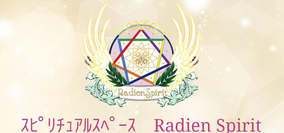 『スピリチュアルスペース・RadienSpirit』
