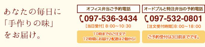 ご予約:097-536-3434