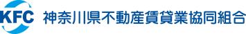 神奈川県不動産賃貸業協同組合