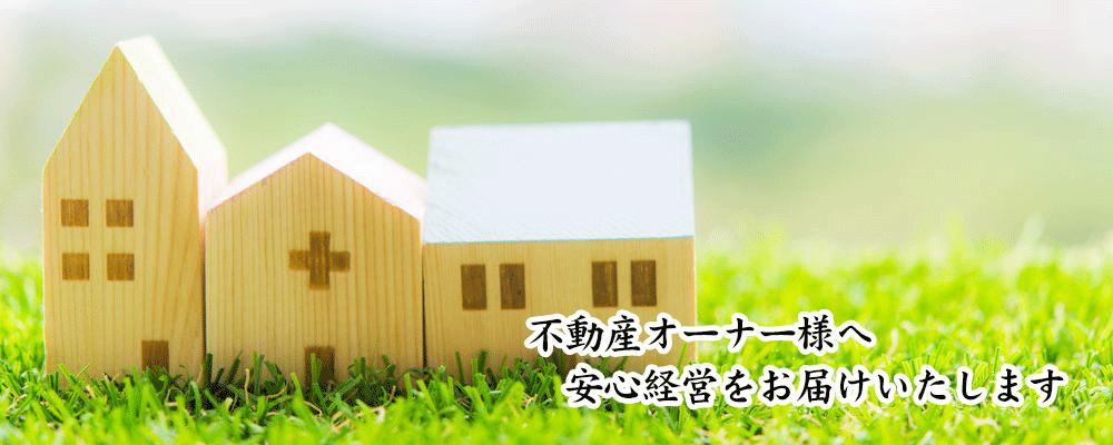 神奈川県不動産賃貸業協同組合は不動産オーナー様へ安心経営をお届けいたします