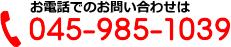 神奈川県不動産賃貸業協同組合へのお問い合わせ電話番号