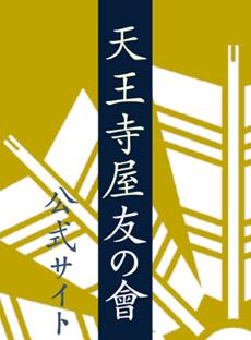 天王寺屋友の會 公式サイト