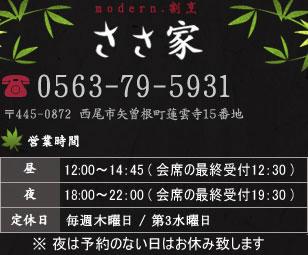 電話番号:0563-79-5931