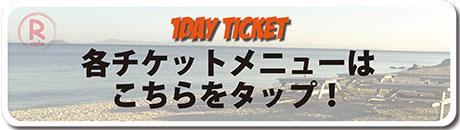 チケットメニュー