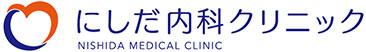 富山市の内科医院 にしだ内科クリニック